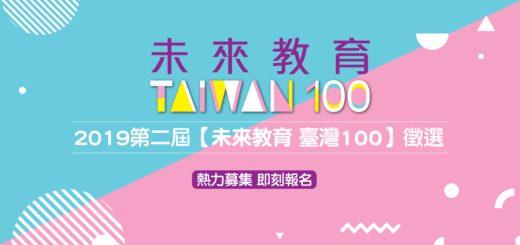 2019第二屆「未來教育・臺灣100」徵選