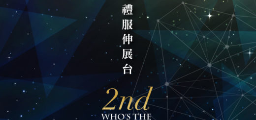 2019第二屆決戰禮服伸展台「我的完美婚紗在哪裡!」