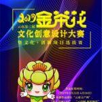 2019第二屆金茶花(雲南)文化創意設計大賽