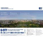2019第二屆Q-CITY國際大學生設計競賽(中國.邢台)