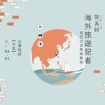 2019第五屆「海外旅遊記者」實習計畫暨挑戰賽