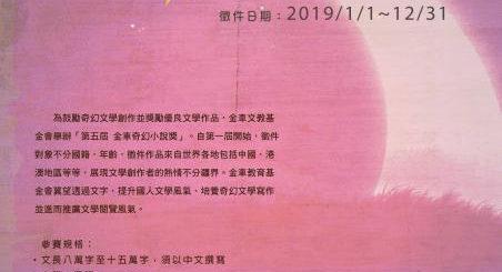2019第五屆「金車奇幻小說獎」