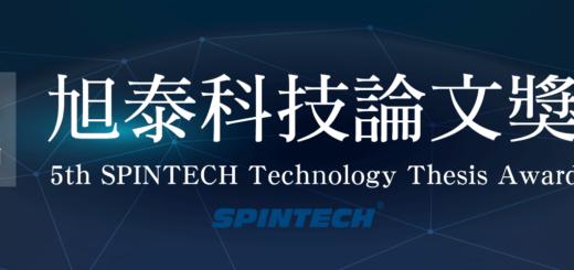 2019第五屆旭泰科技論文獎