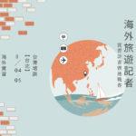 2019第五屆海外旅遊記者實習計畫暨挑戰賽