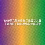 2019第六屆安徽省工業設計大賽「誠德軒」陶瓷產品設計專項賽