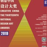 2019第十三屆「創意中國」設計大獎