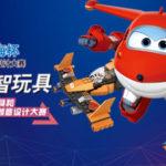 2019第十屆中國玩具和嬰童用品創意設計大賽「澄海杯」塑膠益智玩具設計大賽