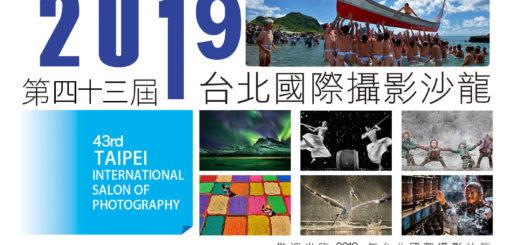 2019第四十三屆「台北國際攝影沙龍」