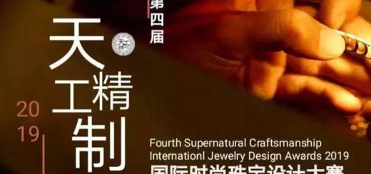 2019第四屆「天工精制」國際時尚珠寶設計作品大賽