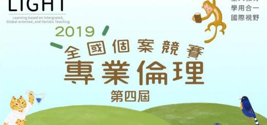2019第四屆全國「專業倫理」個案競賽