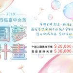 2019第四屆臺中女孩圓夢計畫