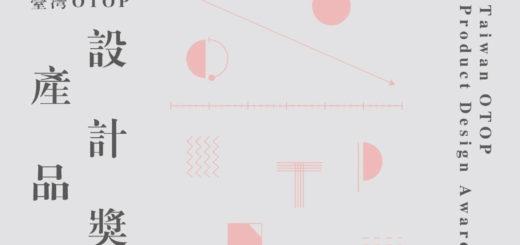 2019第13屆臺灣OTOP產品設計獎