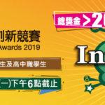 2019第24屆大專校院「資訊應用服務」創新競賽