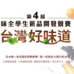 2019「台灣好味道」第4屆味全學生新品開發競賽