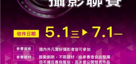 2019臺中國際攝影聯賽