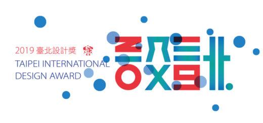 2019臺北設計獎