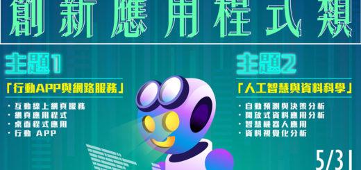 2019臺北醫學大學程式設計競賽