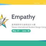 2019臺灣國際學生創意設計大賽