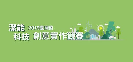2019臺灣能潔能科技創意實作競賽