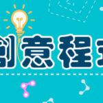 2019逢甲大學APP創意程式競賽