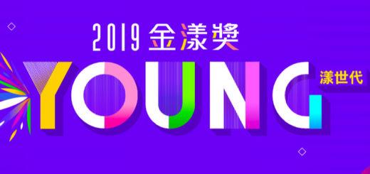 2019金漾獎