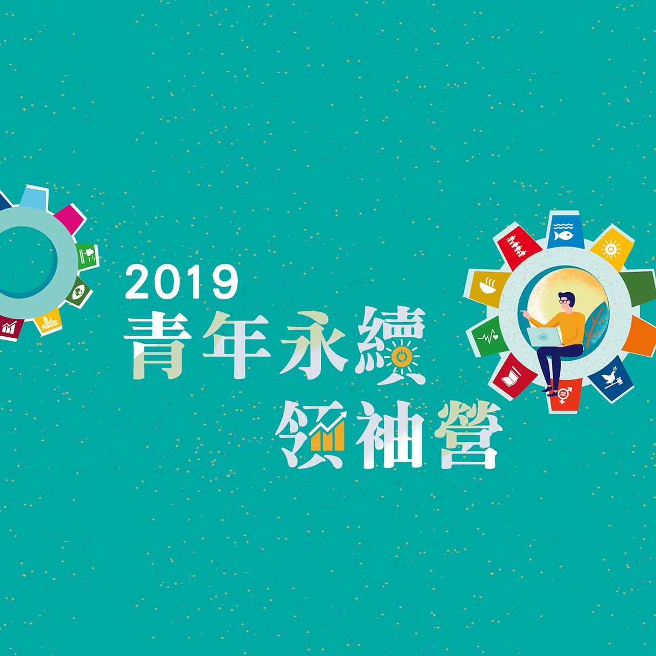 2019青年永續領袖營