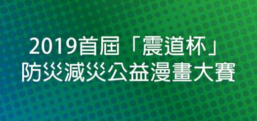 2019首屆「震道杯」防災減災公益漫畫大賽