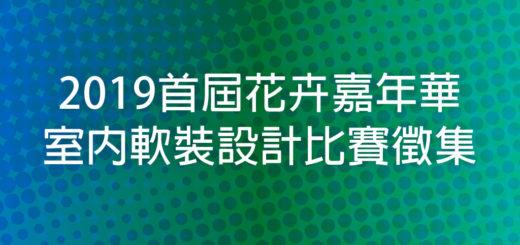 2019首屆花卉嘉年華室內軟裝設計比賽徵集