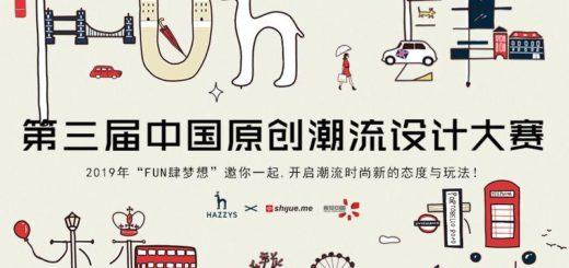 2019 HAZZYS第三屆中國原創潮流設計大賽