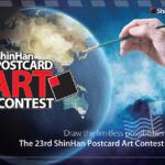 2019 ShinHan Postcard Art Contest
