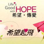 LG 2019「Life's Good with HOPE 希望。傳愛」希望起飛