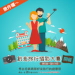 UrTramigo「袋」你玩,創意旅行攝影大賽