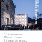 《建築師》雜誌・2019「天作獎」國際大學生建築設計競賽