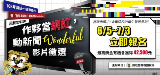 「作夥當網紅,動新聞Wonderful」影片徵選