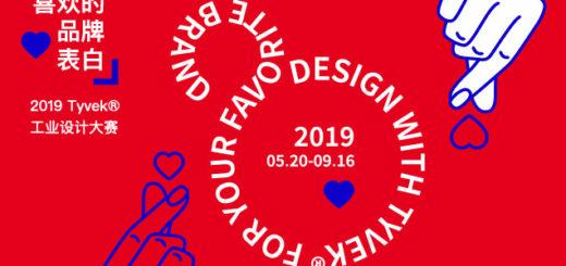 「向你喜歡的品牌表白」2019杜邦️™ Tyvek️® 創意與設計大賽