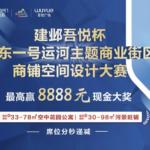 「建鄴吾悅廣場杯」「江東一號・運河主題商業街」商舖空間設計大賽
