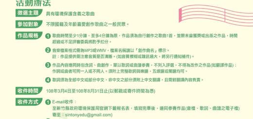 「心築」風之聲・環保創意歌曲徵選