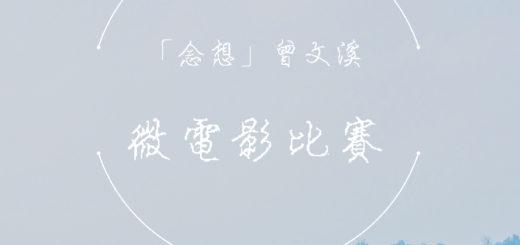 「念想」曾文溪微電影比賽