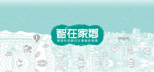 「智在家鄉」聯發科技數位創新競賽