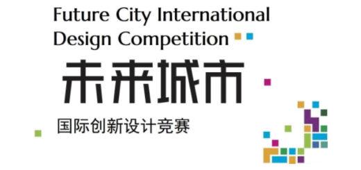 「未來城市」2019國際創新設計競賽