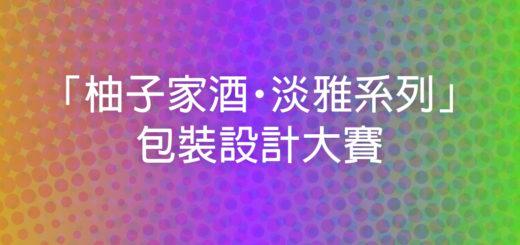 「柚子家酒・淡雅系列」包裝設計大賽