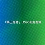 「樂山禮物」LOGO設計徵集