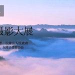 「碣灘茶韻.辰龍關」杯中國.沅陵全國攝影大展
