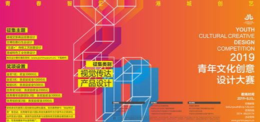 「青春智匯,港城創藝」2019青年文化創意設計大賽