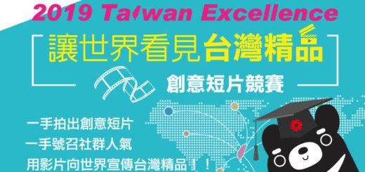 「2019 Taiwan Excellence讓世界看見台灣精品」創意短片競賽