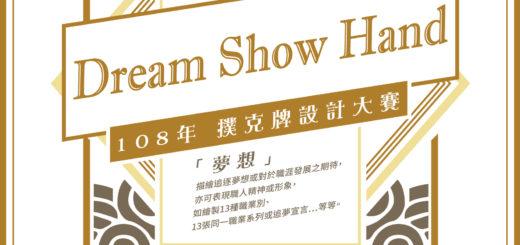 「Dream Show Hand」撲克牌設計大賽