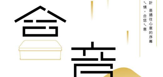 光華「盒情」合意鐵盒設計比賽