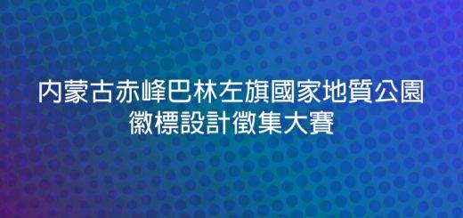 內蒙古赤峰巴林左旗國家地質公園徽標設計徵集大賽