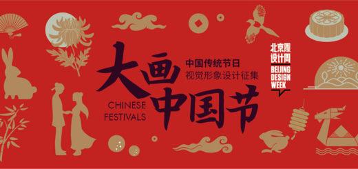 北京國際設計周「大畫中國節」中國傳統節日視覺形象設計徵集