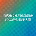 商洛市文化和旅遊形象LOGO設計徵集大賽